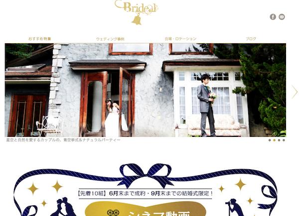 Brideal