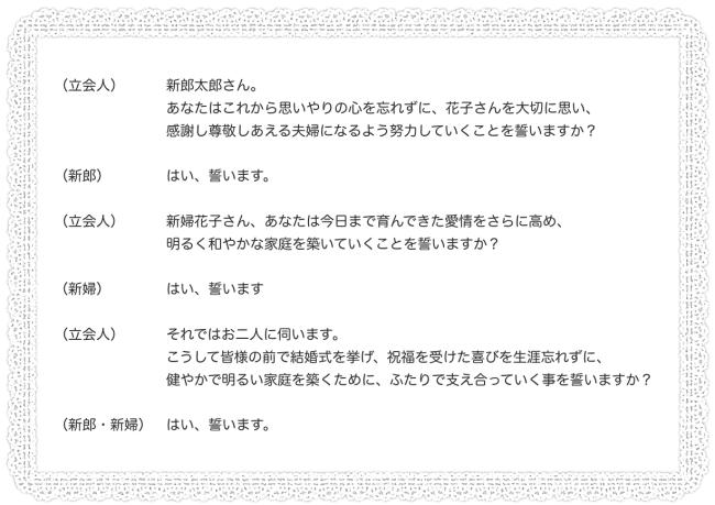 人前式誓いの言葉3