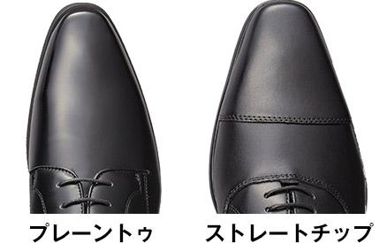 ストレートチップとプレーントゥ. 結婚式靴マナー男3