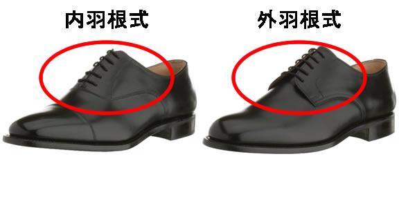 結婚式靴マナー男2